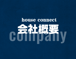 house connect 会社概要
