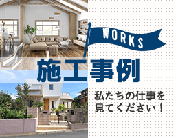 WORKS 施工事例 私たちの仕事を見てください!